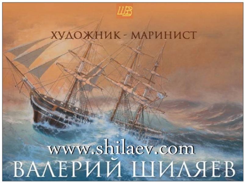 ШИЛЯЕВ Валерий Иванович. Художник-маринист